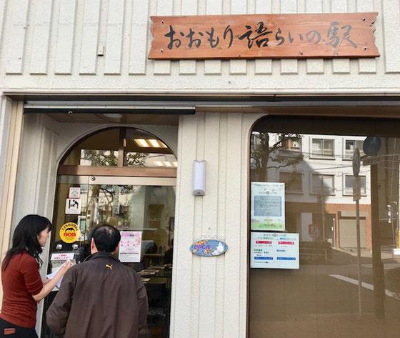 ☆会場の「おおもり語らいの駅」入り口。立派な木製の看板。