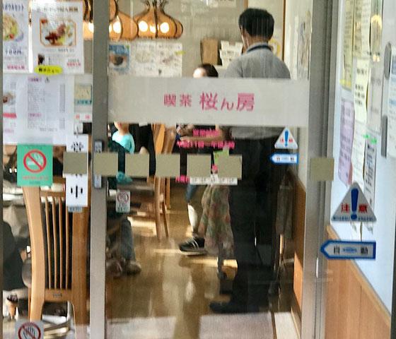 ☆世田谷区立砧図書館1階に喫茶 桜ん房があります。