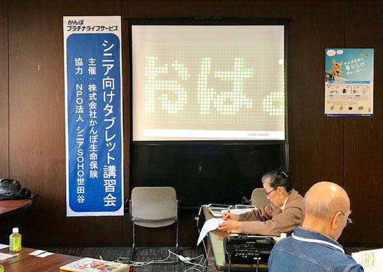 ☆ただいま9:58。案内役の生田美子さん準備中、開始まで30分。この男性一番乗り。張り切っています。