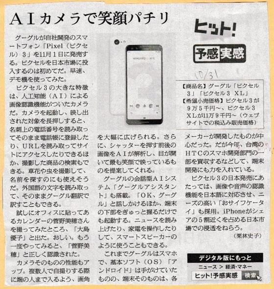 ☆朝日新聞2018年10月31日(夕刊?)より。
