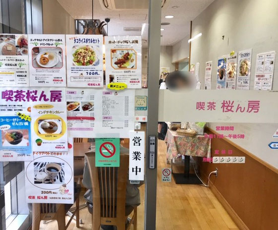 ☆12月25日からちょうど2週間ぶりの喫茶桜ん房。