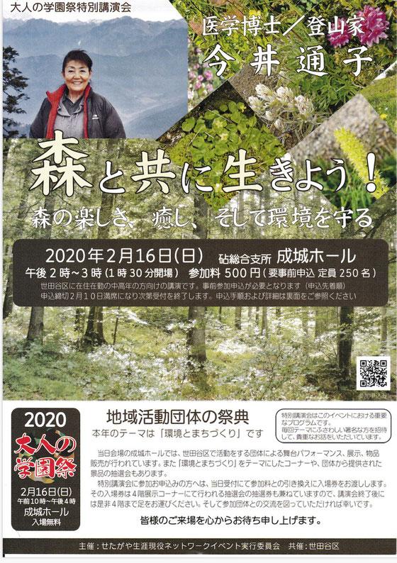 ☆大人の学園祭の特別講演の講師は医学博士/登山家の今井通子さんです。