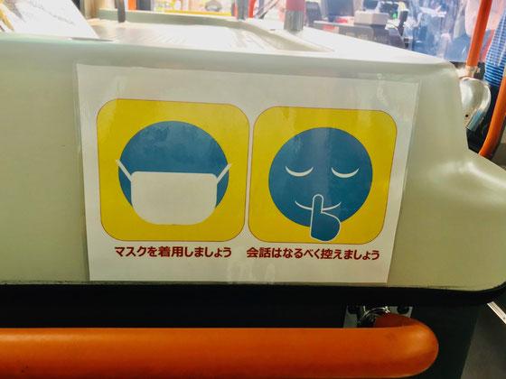 ☆帰途座席の前にこんなポスターが。