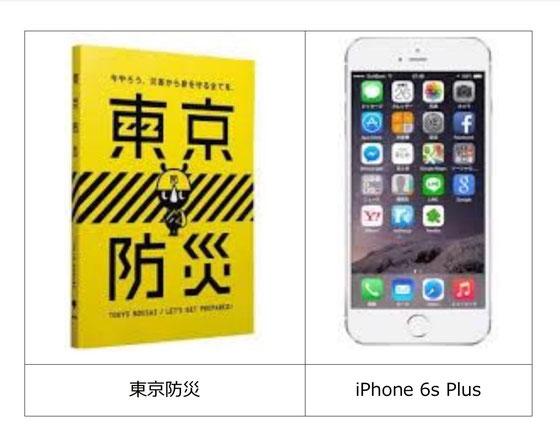 ☆教材は全戸配布された「東京防災」の冊子。サブ教材はiPhone 6s Plus。