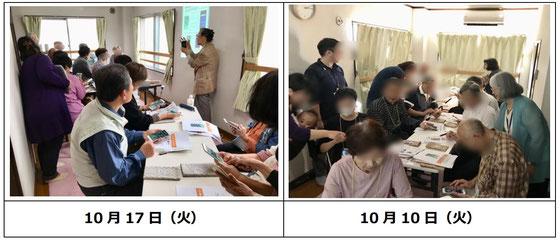 ☆左側の写真は第2回目。プロジェクトの投影の位置を変更。右側第1回よりすっきり。