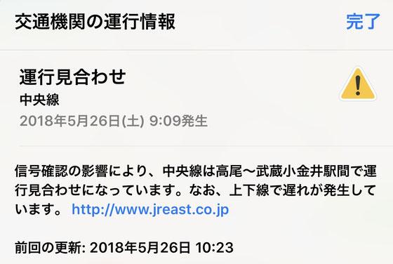 ☆写真は「乗換案内」の運行情報。武蔵小金井駅を9:19に動き出し1駅隣の国分寺駅9:22に到着。佐藤弥子さんと国分寺駅下りホームで合流。車内で発車を待つことなんと2時間12分。その間NHKさんには数回電話で状況報告。