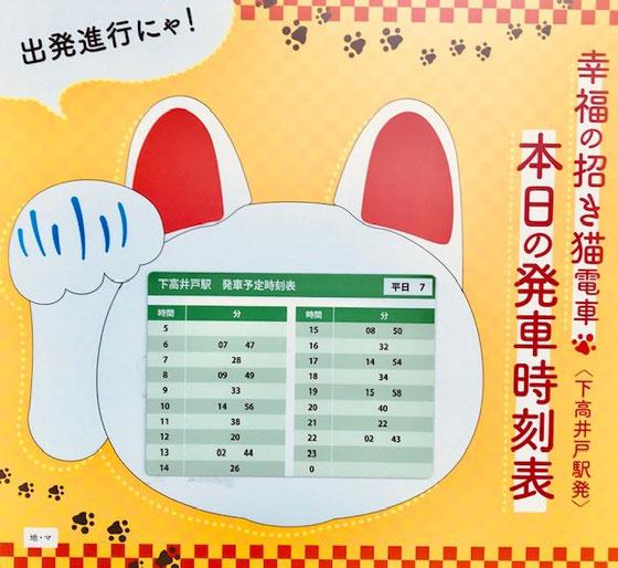 ☆往路下高井戸駅で、幸福の招き猫電車「本日の発射時刻表」を見つけました。