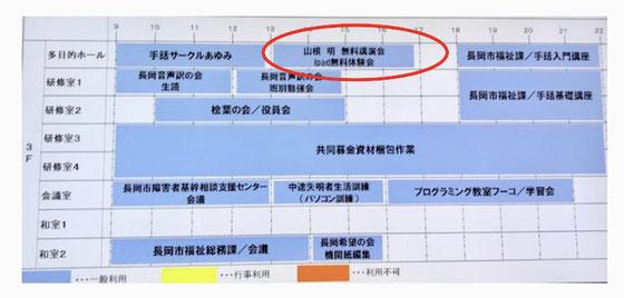☆長岡市社会福祉センター3階の多目的ホール「トモシア」の廊下で見かけた部屋の使用状況案内。多目的ホールに講演会が掲示されていました。