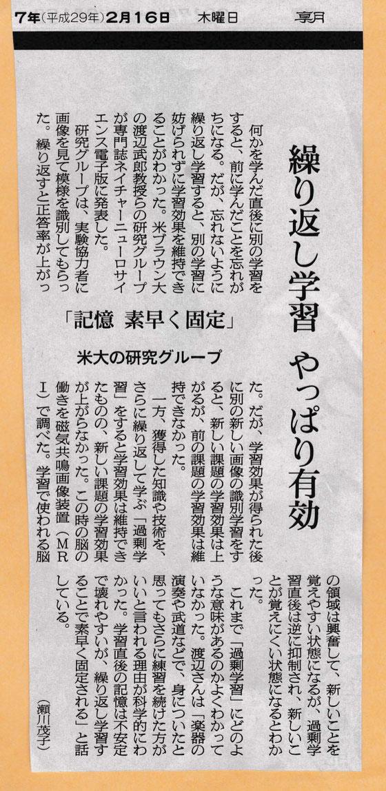 ☆少し古いのですが今年の2月16日の朝日新聞の朝刊だったと思います。