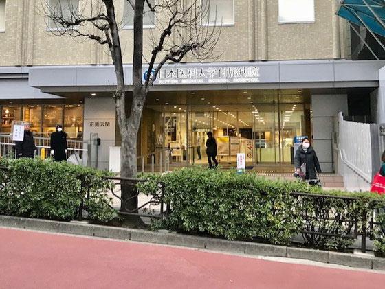 ☆日本医科大学付属病院正面入り口。