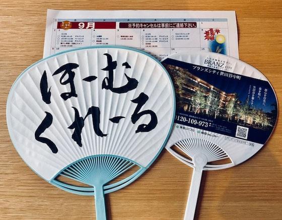 ☆チラシ入れで見かけたホームクレール世田谷中町さんのうちわ二種類と来月9月のスケジュール表。