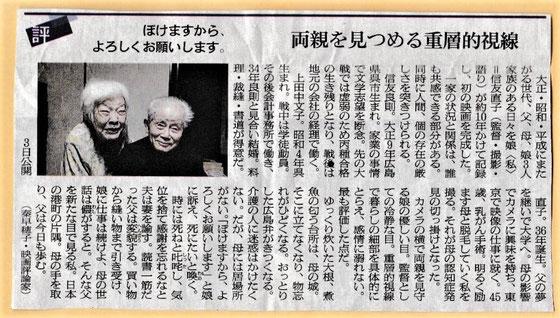 ☆朝日新聞2018年10月28日の夕刊映画評より。