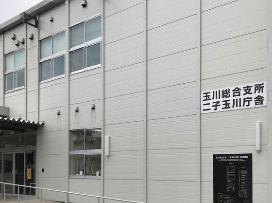 ☆玉川総合支所二子玉川庁舎仮庁舎。