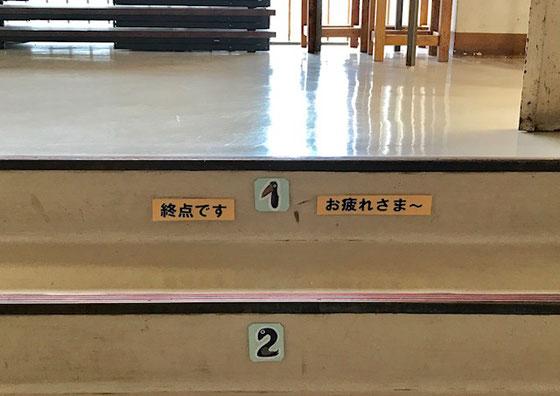 ☆3階の会場まであと2段。「終点です」と「お疲れさま~」と歓迎の張り紙です。