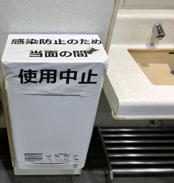 ☆帰途京王線渋谷駅の男性用トイレで見かけました。手洗いの横のエアータオルが使用中止。