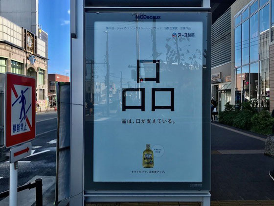 ☆JR中央線武蔵小金井北口バス停の宣伝写真。気になりました。