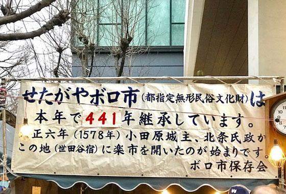 ☆せたがやボロ市は東京都指定無形民俗文化財で今年で441年継承してるるそうです。