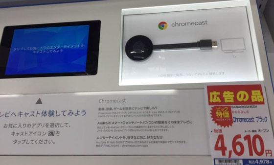 ☆最新式のGoogle chromecastを発売中のため現在値引き販売中。今は店舗によっては3,000円引きもあるとか?
