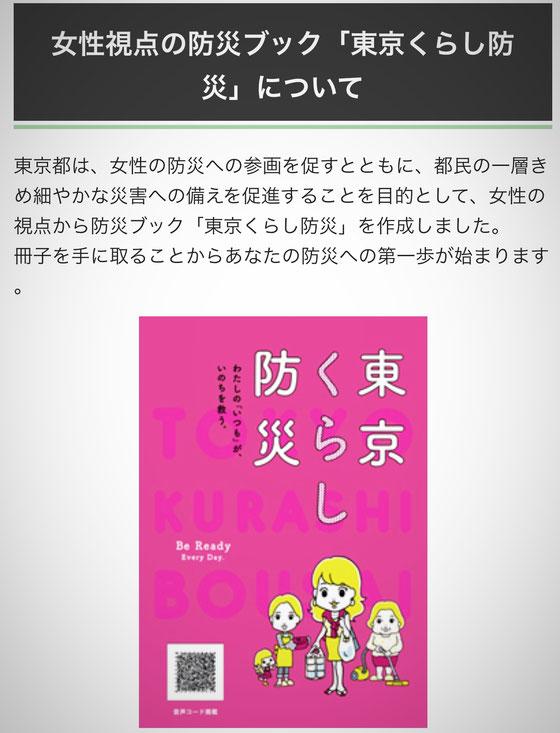 ☆女性視点の防災ブック「東京くらし防災」を全員にダウウンロードしていただきました。