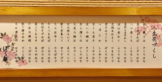 ☆帰途嬉しくて「はなの舞」で佐藤弥子さんと前祝い。トイレで見かけた、「人生花づくし」。