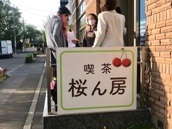 ☆講座が終わって喫茶桜ん房の入口前で立ち話。話が尽きない・・・?