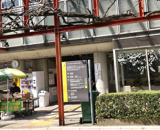 ☆松沢まちづくりセンターは下高井戸駅から徒歩5分。