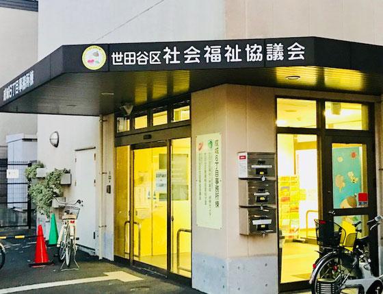 ☆会議の会場は世田谷区社会福祉協議会本部3階研修室。成城ホールの南側。