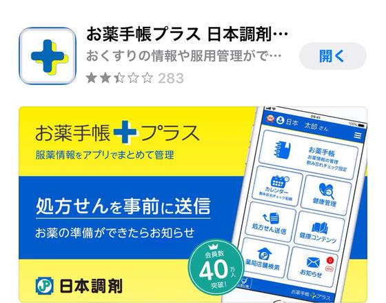 ☆お薬手帳プラスは日本調剤さんのアプリ。