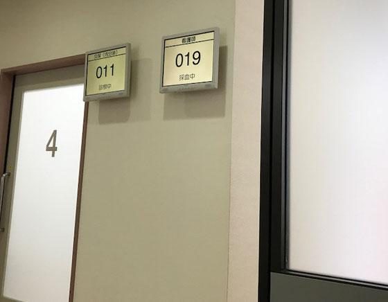 ☆山根の採血の順番は19番。今から採血室(右手)に入ります。