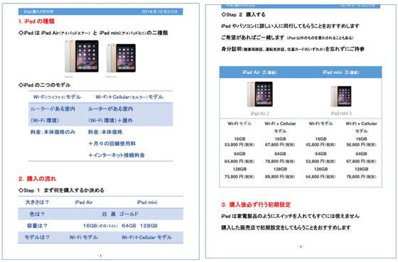 ☆iPad購入の手引き。内容は、1.iPadの種類 2.購入の流れ 3.購入後必ず行う初期設定。