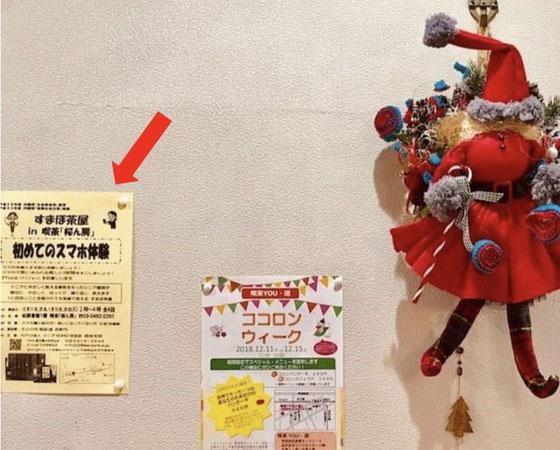 ☆福祉喫茶桜ん房さんの店内のチラシ(赤い矢印)をご覧になって男性1名がお申込み(上の写真の左から2番目の男性)。初回は4名様でのスタート。予約の方が1名ご欠席次回25日からご参加。定員5名様に。
