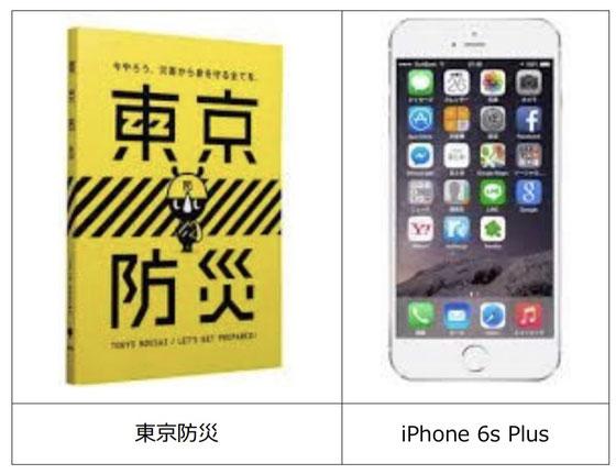 ☆教材は「東京防災」の冊子とiPhone 6s Plus。