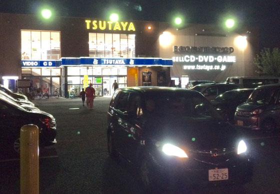 ☆連休中のために近くのTSUTAYAの駐車場は夜間でも満杯。