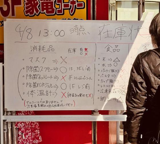 ☆ドン・キホーテ武蔵小金井店の店頭入り口の案内。ドン・キホーテは商品の数が多すぎてどこに置いてあるのかあるのかわかりにくい。