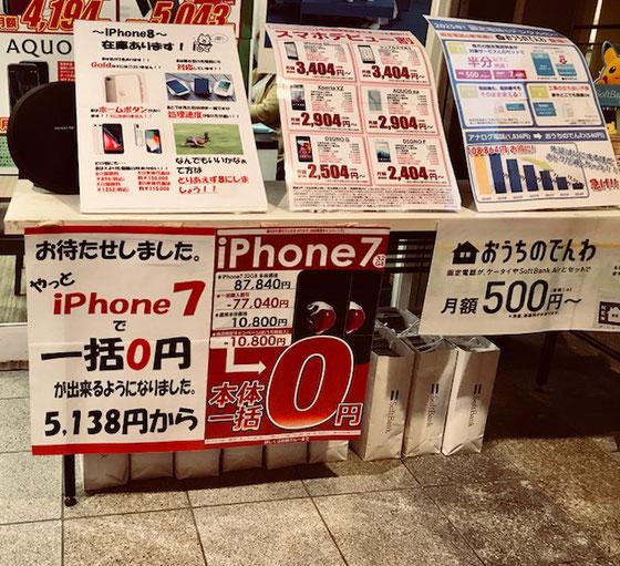 ☆入り口右側には「iPhone8在庫あります」。ついこないだまで注文してもすぐ入手できなかったのに…。「お待たせしました。やっとiPhone7で一括0円できるようになりました。5,138円から」。