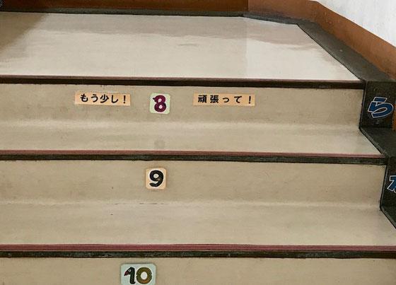 ☆2階から3階への踊り場まであと3段。「もう少し!」と「頑張って!」のエールが張り付けてあります。