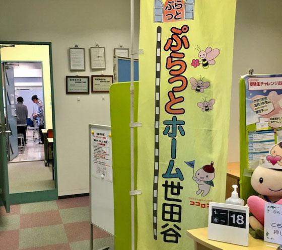 ☆入り口を入ると受付。写真左手奥の部屋が講習会場。