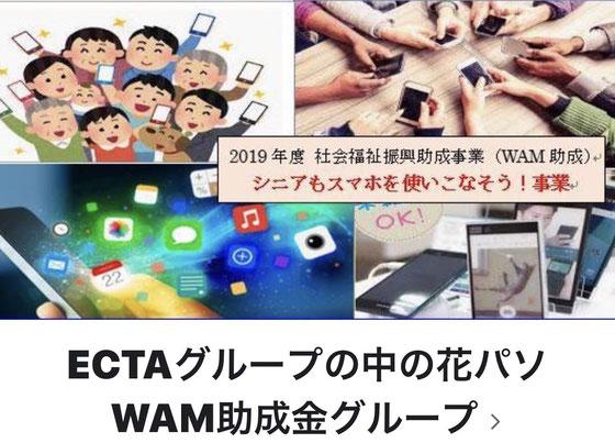 ☆WAM助成金グループ(12団体)のFacebook非公開グループのトップページ。