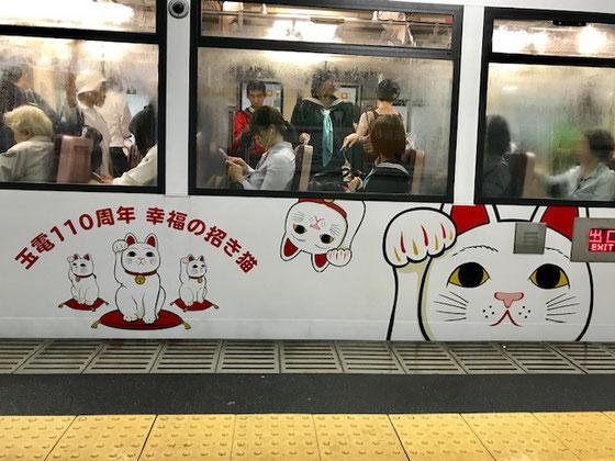 ☆メールをWAMに発信後、世田谷区の15:00のアポイントに移動。打合せを終えて帰途松陰神社前駅ホームで見かけた猫電車。ただいま16:59。