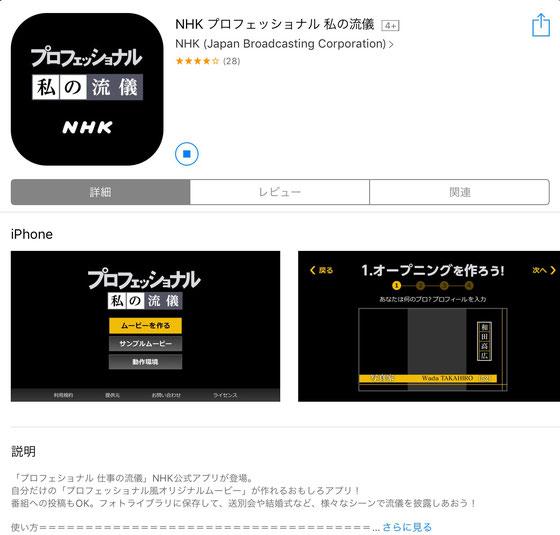 ☆NHKの公式アプリ。iPhone用のアプリですがiPadでも使用できます。もちろんフリー。投稿もできまます。簡単な自己紹介には最適。
