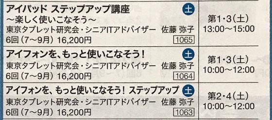 ☆第1週と第3週は午前と午後のダブルヘッター。第2週と第4週は午前のみ。暑い時期なのでほっとできます。NHK学園くにたちオープンスクールさんのチラシより。