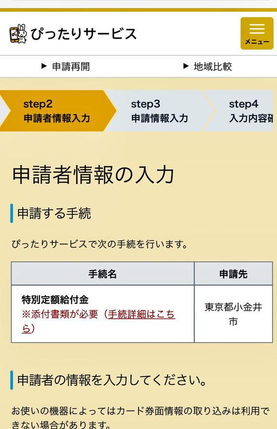 ☆エラーマークも出ないのですがStep2から進みません。コールセンターのご指示通りチェックしたのですが…。