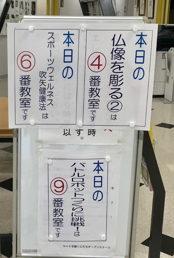 ☆エレベータを降りて右手に今日の教室案内が。左上は「健康」です。右上は「仏教」下は子供向け「ロボット」。今の時代を象徴。