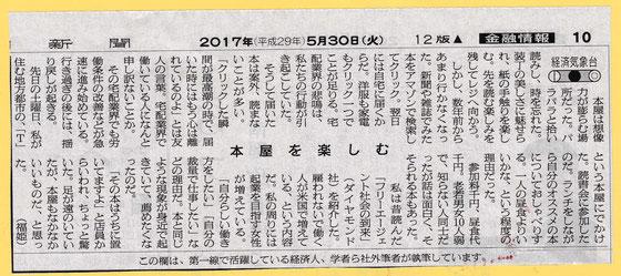 ☆朝日新聞5月30日付朝刊金融経済欄のコメント「本屋を楽しむ」より。