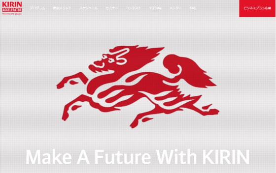 ☆「KIRINアクセレータープログラム2016」「Make A Future With KIRIN」より。