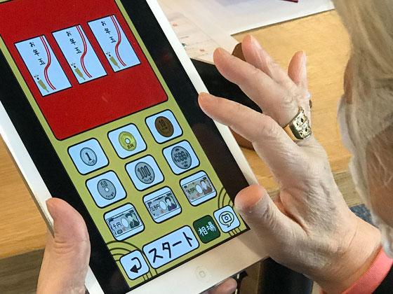 ☆新しくインストールしたアプリはお年玉。このご婦人はお孫さんをお一人ずつ思い浮かべながら金額を決めておられました。