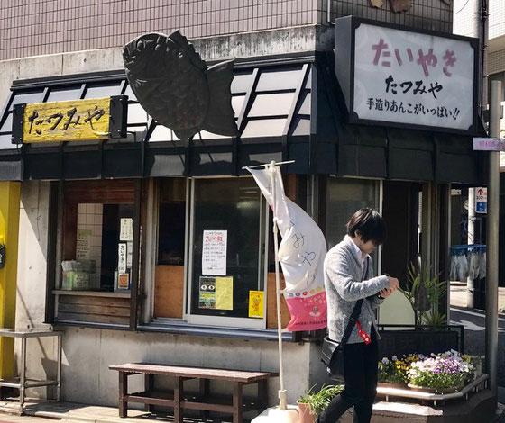 ☆世田谷区下高井戸の有名なたいやきたつみやさん。赤松交番の斜め前。