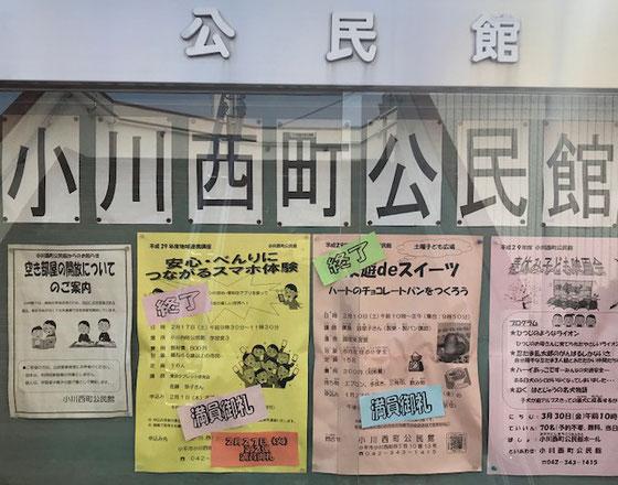 ☆小川西町公民館の屋外にある掲示版。左から二番目にスマホ体験会のチラシ。