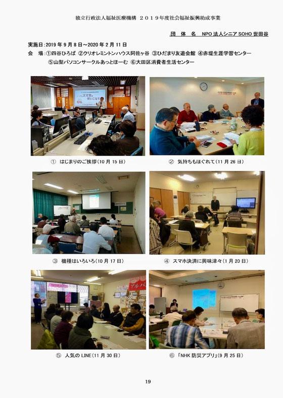 ☆9団体の報告書を2ページに集約。写真は6団体のものを1団体1枚にピックアップ。