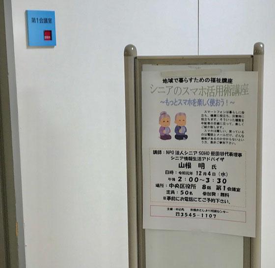 ☆中央区役所8階第1会議室入り口の案内板。